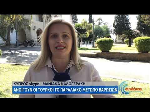 Κύπρος | Ανοίγουν οι Τούρκοι το παραλιακό μέτωπο Βαρωσίων | 06/10/2020 | ΕΡΤ