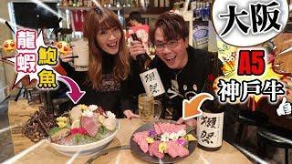 [大滿足] 大阪三間餐廳|激鮮海鮮&罕有高級肉!片尾有獨家優惠卷!