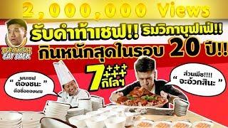 EP26 ปี1 กินอย่างโหด กับบุฟเฟ่ต์อาหารโรงแรม | ริมวิภา - GOLD ORCHID | PEACH EAT LAEK - dooclip.me