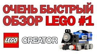 ОЧЕНЬ БЫСТРЫЙ ОБЗОР ЛЕГО #1 - Creator 31054