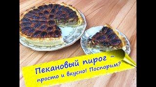 Пекановый пай – американский классический пирог! (Pecan pie)