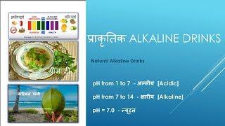 Natural Alkaline Drinks Hindi -  प्राकृतिक Alkaline Drinks - New...