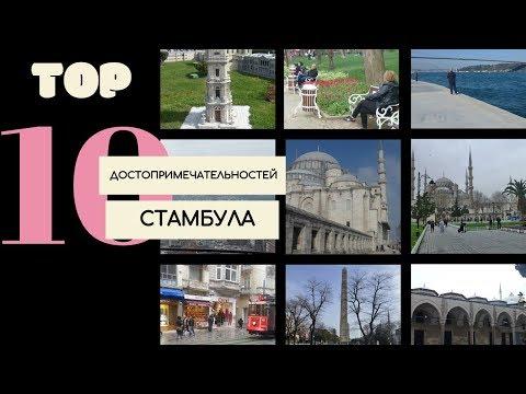 TOP 10 Достопримечательностей Стамбула. Стамбул за 2 дня
