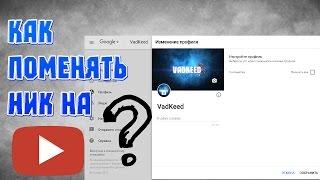 Как сменить ник на YouTube если нельзя [работает 2017]