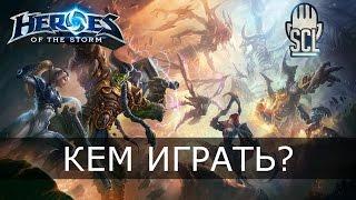 Heroes of the Storm - Лучшие герои для старта от SCL