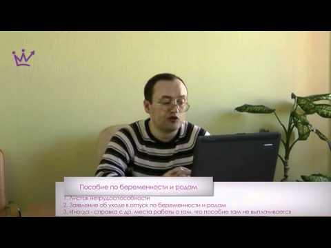 Подкаст от Эврики: Основания для выплаты пособия