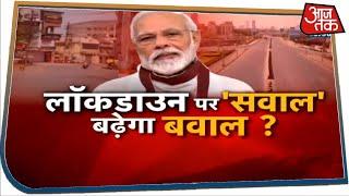 लॉकडाउन पर सवाल, बढ़ेगा बवाल? | Dangal with Rohit Sardana | 1 June 2020