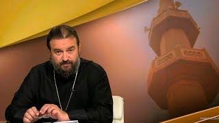 Протоиерей Андрей Ткачев. Что делать православному, когда поёт муэдзин?