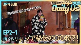 T1419 - Daily Us Season2 in Mountain Ep.2-1 日本語字幕