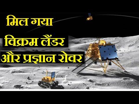 Chandrayaan 2 : मिल गया विक्रम लैंडर और रोवर, चंद्रयान-2 मिशन अभी बाकी | SpaceX ने किया बड़ा कारनामा