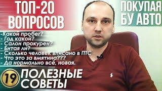 ТОП-20 Вопросов при покупке БУ автомобиля. Полезные советы (19 серия)
