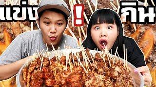 แข่งกินหม่าล่ากับเฮีย ใครแพ้โดนทำโทษ !! l Bowkanyarat