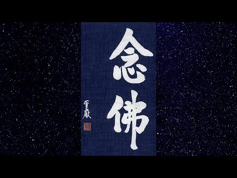 南無阿彌陀佛 12小時(手機直式) ♫ Namo Amitabha Chanting 12 hours 4K Portrait version
