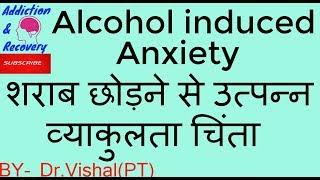 Alcohol induced anxiety or alcohol withdrawal anxiety in hindi शराब छोड़ने से उत्पन्न व्याकुलता चिंता
