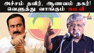 நீடு துயில் நீக்கி வா! - கோவை சங்கமம் | சுபவீ உரை | Subavee Mass Speech | Dravidam 100