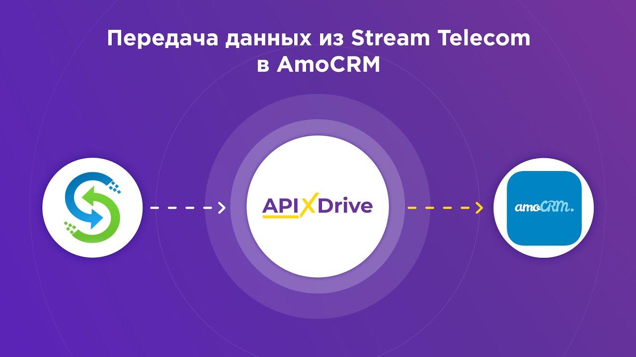 Как настроить выгрузку данных по звонкам из Stream Telecom в виде сделок в AmoCRM?