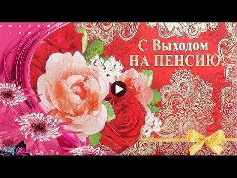 Проводы на пенсию Красивые Поздравления с выходом на пенсию Музыкальные видео открытки Праздник