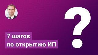 7 шагов по открытию ИП. Подробная инструкция  как зарегистрировать ИП в 2018 году