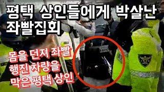 평택 캠프험프리스! 평택 상인들에게 박살난 민중당 집회