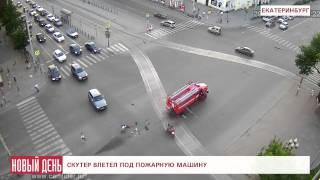 Смотреть онлайн ДТП в Екатеринбурге: скутер попал под пожарную машину
