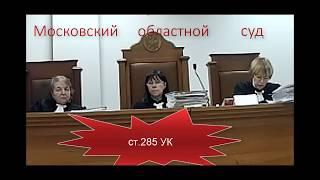 Как судьи нарушают Конституцию и законы РФ