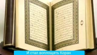 О заучивший Коран