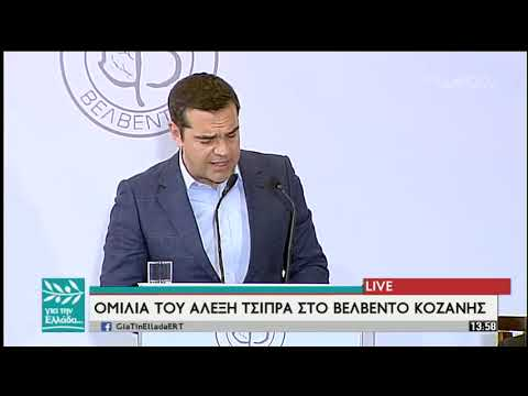 Α. Τσίπρας: : «Μέρα δικαίωσης του αγώνα των κατοίκων του Βελβεντού, η σημερινή» | 16/04/19 | ΕΡΤ