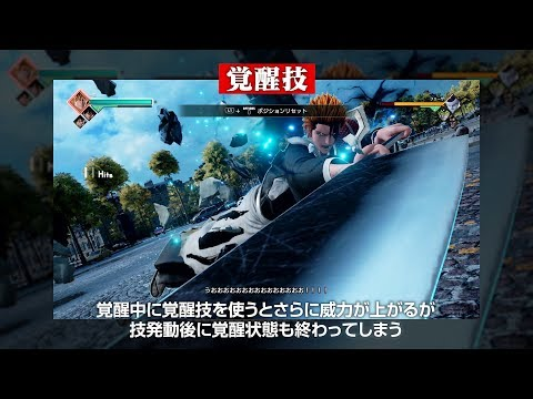 Bases de gameplay Partie 2 de Jump Force