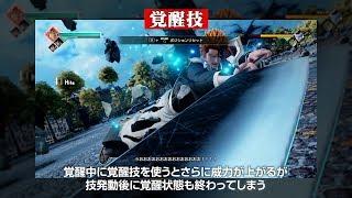 PlayStation(R)4/Xbox One「JUMP FORCE」バトル指南動画 パート2覚醒編