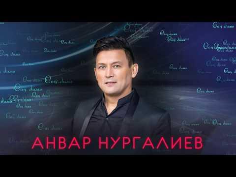 Анвар Нургалиев - Соң димә. ЯҢА ҖЫР