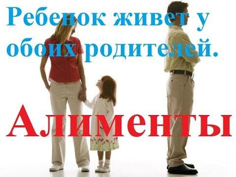 Ребенок живет у обоих родителей. Алименты