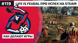 Как Делают Игры 119. Life Is Feudal про успех на Steam