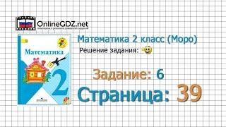 Страница 39 Задание 6 – Математика 2 класс (Моро) Часть 1