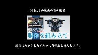 番外編:HGシナンジュスタインナラティブVer:G団ガンプラ製作SINANJUSTEIN#02