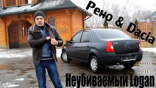 Renault и Dacia. Неубиваемый Logan