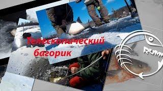 Телескопический багорик для зимней рыбалки