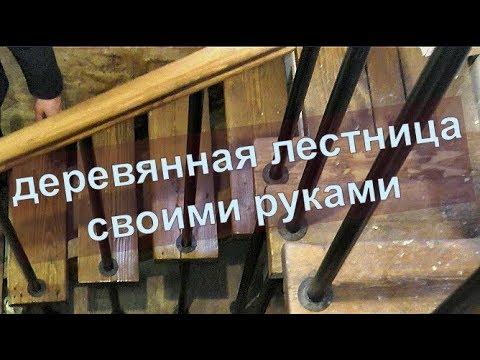 Лестница  своими руками из дерева дешево