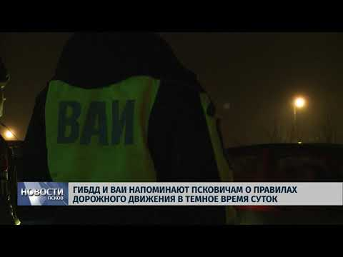 11.12.2018 / ГИБДД и ВАИ напоминают псковичам о ПДД в темное время суток