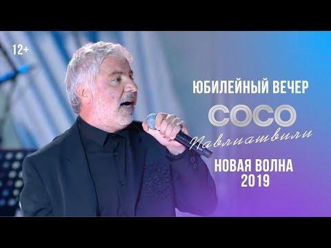 Сосо Павлиашвили - Юбилейный вечер | Новая волна 2019