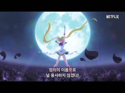 극장판 미소녀 전사 세일러 문 이터널 (美少女戦士セーラームーンEternal, 2021) 예고편 - 한글 자막