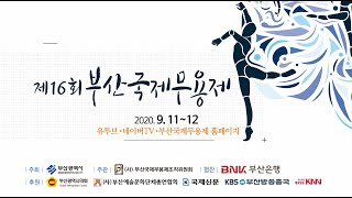 제16회BIDF 부산국제무용제( The 16th Busan International Dance Festival)