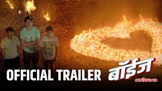 Boyz | Marathi Film | Official Trailer | Sumant Shinde, Parth Bhalerao, Pratik Lad