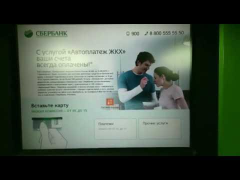 Как распечатать чек по операции совершенной в личном кабинете Сбербанк онлайн