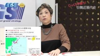 第31話 朝鮮人をいじめる中国人 【CGS 宮脇淳子】