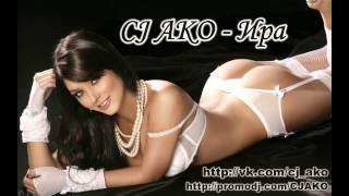 CJ AKO   Ира Новая Русская Поп Музыка Весна 2012 2013