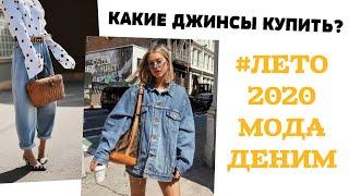 Какие ДЖИНСЫ самые модные в 2020 | ДЖИНСОВЫЕ КУРТКИ |ДЖИНСОВЫЕ ЮБКИ | #МОДА 2020 #ТРЕНДЫ на ДЕНИМ