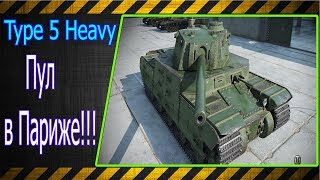 Type 5 Heavy.  Пул в Париже!!! Лучшие бои World of Tanks