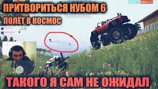 ПРИТВОРИЛСЯ НУБОМ6 FREE FIRE / ПОЛЁТ В КОСМОС