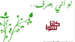 تحميل و مشاهدة kulna sawa - law Enne Ba'aref MP3