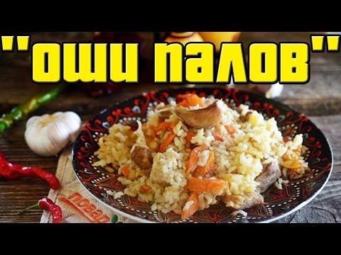 Таджикский плов из баранины.Как приготовить плов из баранины.